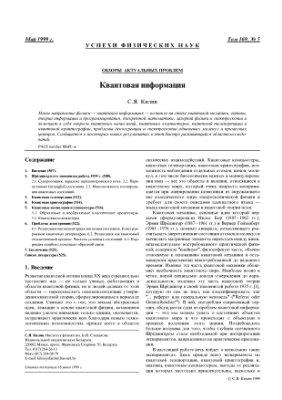 Килин С.Я. Квантовая информация
