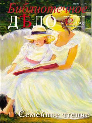 Журнал Библиотечное Дело 2011 №12