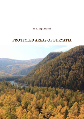 Барьядаева Н.Р. Protected areas of Buryatia
