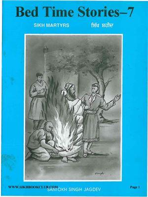 Santokh Singh Jagdev. Bed Time Stories-7 (Sikh Martyrs)