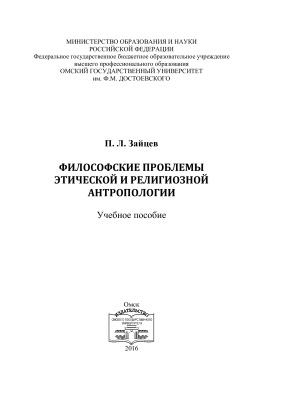 Зайцев П.Л. Философские проблемы этической и религиозной антропологии
