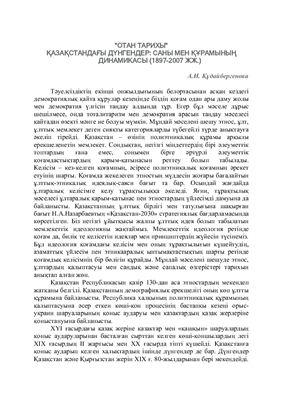 Құдайбергенова А.И. Казахстанские дунгане: динамика численности и удельного веса (1897-2007 гг) - на казахском языке