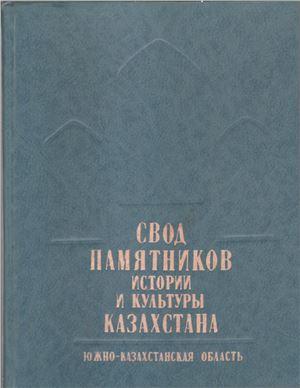 Свод памятников истории и культуры Казахстана: Южно-Казахстанская область