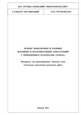 СТО 77921756-001-2011 Ремонт монолитных и сборных бетоных и железобетонных конструкций с применением материалов Скрепа