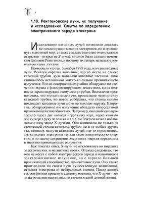 Вонсовский С.В. Современная естественно-научная картина мира