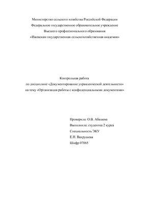 Контрольная работа - Организация работы с конфиденциальными документами