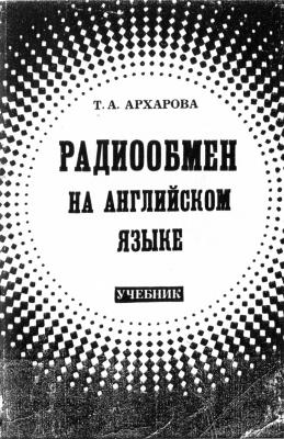 Учебник английского языка по основам ведения радиообмена