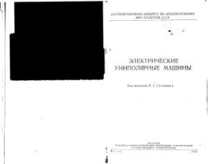 Суханов Л.А. и др. Методичка - Электрические униполярные машины