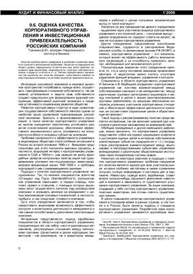 Ткаченко Д.Ю. Оценка качества корпоративного управления и инвестиционная привлекательность российских компаний