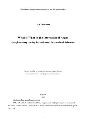 Двойнина Е.В. What is What in the International Arena