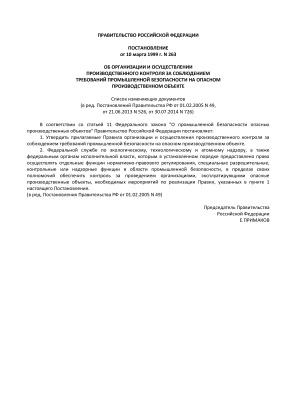 Постановление Правительства РФ от 10.03.1999 №263 (ред. от 30.07.2014) Об организации и осуществлении производственного контроля за соблюдением требований промышленной безопасности на опасном производственном объекте