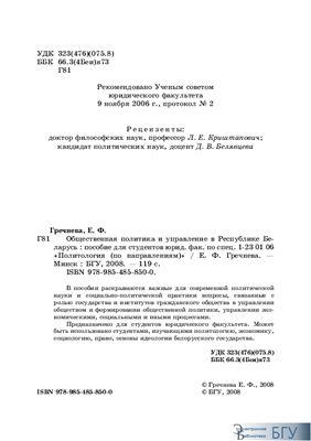Гречнева Е.Ф. Общественная политика и управление в Республике Беларусь
