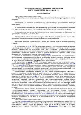 Галимханов А.Б Отдельные аспекты назначения и производства экспертизы в уголовном процессе