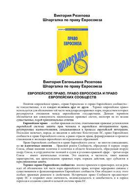 Резепова В.Е. Шпаргалка по праву Евросоюза