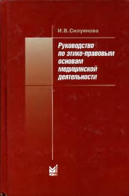 Силуянова И.В. Руководство по этико-правовым основам медицинской деятельности