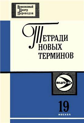 Микоян В.С. и др. (сост.) Тетради новых терминов № 019. Англо-русские термины по генетике