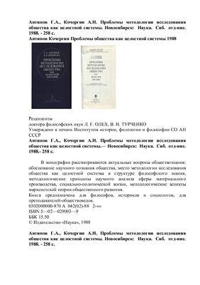 Антипов Г.А., Кочергин А.Н. Проблемы методологии исследования общества как целостной системы