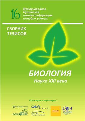 Биология - наука XXI века: 16-я Международная Пущинская школа - конференция молодых ученых (Пущино, 16 - 21 апреля 2012 года). Сборник тезисов