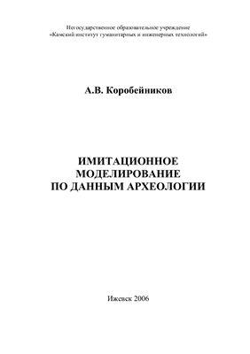 Коробейников А.В. Имитационное моделирование по данным археологии