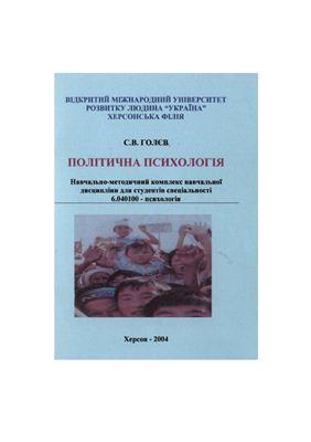 Голєв С.В. Політична психологія. Навчальна програма