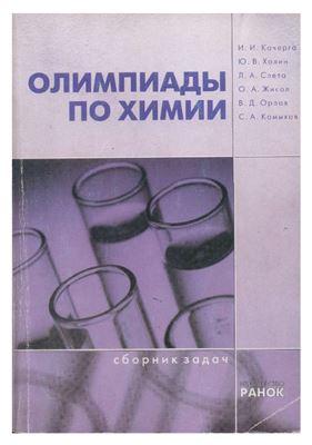 Кочерга И.И., Холин Ю.В., Слета Л.А. и др. Олимпиады по химии: Сборник задач