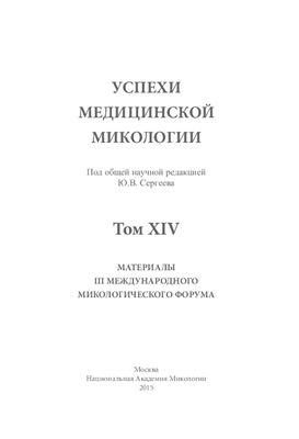 Сергеев Ю.В. (ред.) Успехи медицинской микологии, том 14