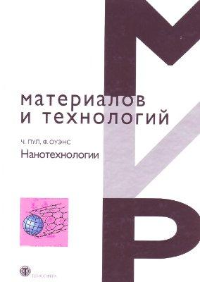 Пул Ч., Оуэнс Ф. Мир материалов и технологий. Нанотехнологии