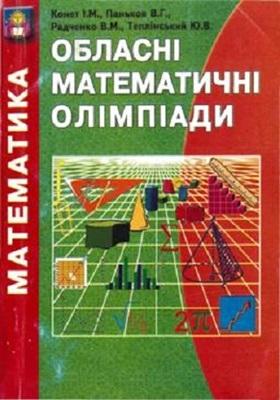Конет І.М., Паньков В.Г., Радченко В.М., Теплінський Ю.В. Обласні математичні олімпіади