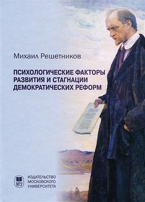 Решетников М. Психологические факторы развития и стагнации демократических реформ