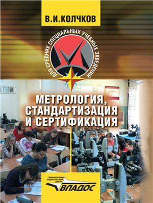 Колчков В.И. Метрология, стандартизация и сертификация