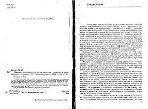 Беляев М.Ю. Научные эксперименты на космических кораблях и орбитальных станциях