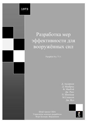 Андерсон Д. и др. Разработка мер эффективности для вооружённых сил