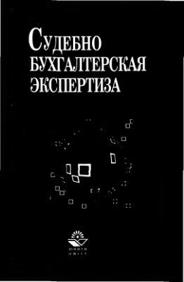 Россинская Е.Р. Судебно-бухгалтерская экспертиза