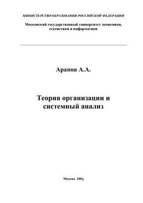 Арапов А.А. Теория организации и системный анализ