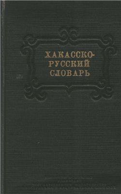 Баскаков Н.А., Инкижекова-Грекул А.И. Хакасско-русский словарь