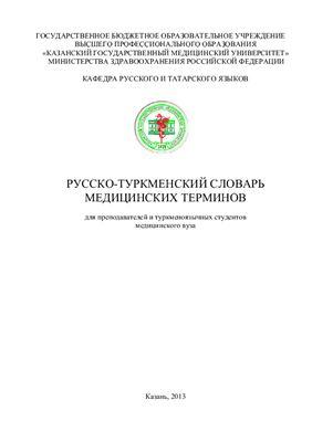 Якубова Л.С., Балтаева В.Т. Русско-туркменский словарь медицинских терминов