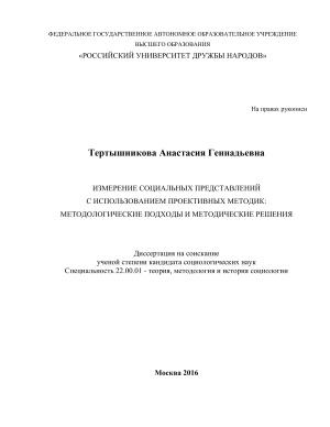 Тертышникова А.Г. Измерение социальных представлений с использованием проективных методик: методологические подходы и методические решения