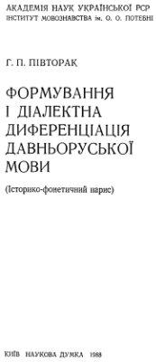 Півторак Г.П. Формування і діалектна диференціація давньоруської мови