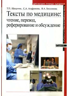 Щедрина Т.П., Агафонова С.А., Бессонова В.А. Тексты по медицине: чтение, перевод, реферирование и обсуждение