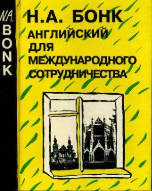 Бонк Н.А. Английский для международного сотрудничества