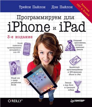 Пайлон Д., Пайлон Т. Программируем для iPhone и iPad (+ исходники программ)