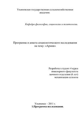 Программа и анкета социологического исследования - Армия