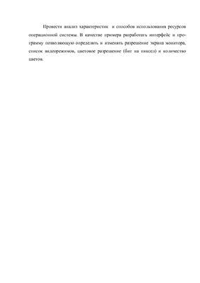 Анализ характеристик ресурсов ОС. код программы - разрешение экрана монитора