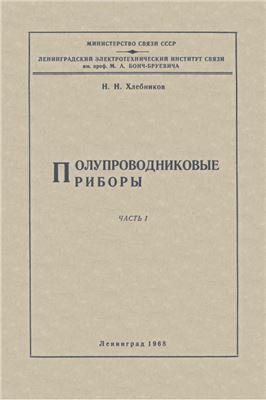 Хлебников Н.Н. Полупроводниковые приборы