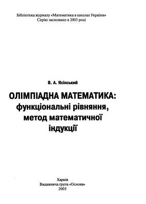 Ясінський В.А. Олімпіадна математика: функціональні рівняння, метод математичної індукції