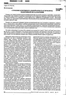 Ахкозов Ю.Л. Строение континентальной коры как проблема металлогении