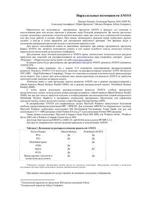 Плыкин М., Чернов А. Параллельные возможности ANSYS