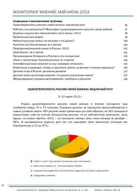 Мониторинг общественного мнения: экономические и социальные перемены 2013 №03 (115)