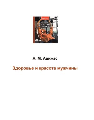 Авижас А.М. Здоровье и красота мужчины