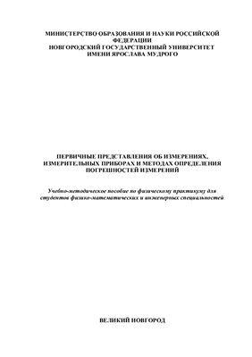 Самолюк Н.П. (сост.) Первичные представления об измерениях, измерительных приборах и методах определения погрешностей измерений